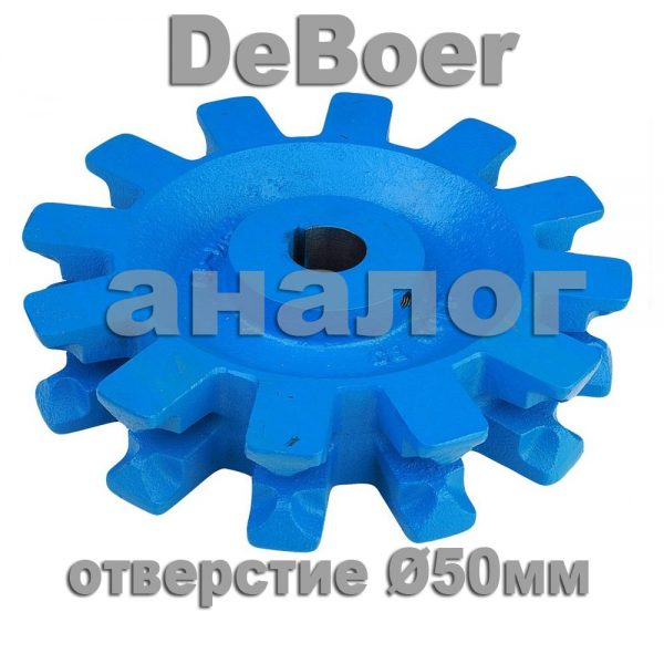 Звездочка De Boer Ø 50мм, 2-я замена