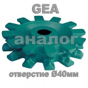 Базовая звездочка GEA Ø 40мм