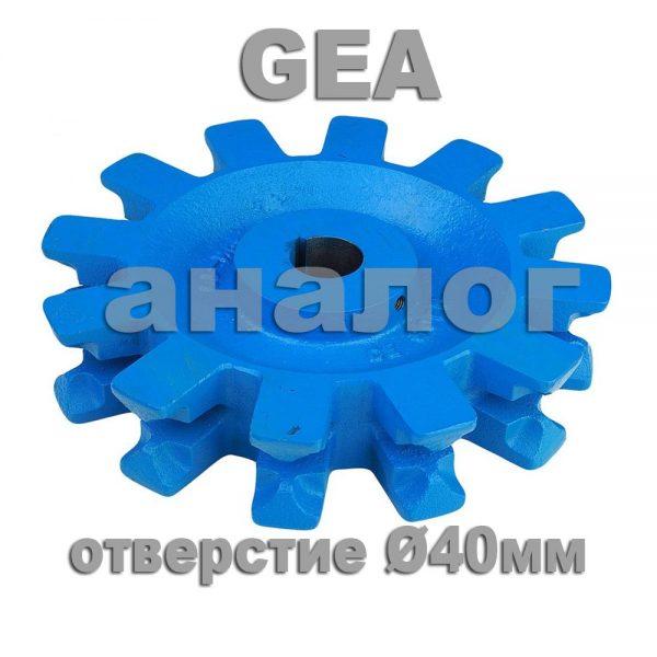 Звездочка скрепера GEA Ø40мм
