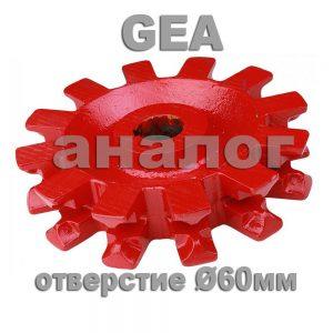 Звездочка приводная GEA Ø 60мм
