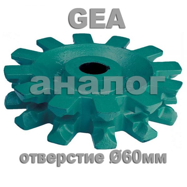 Базовая звездочка GEA Ø60мм