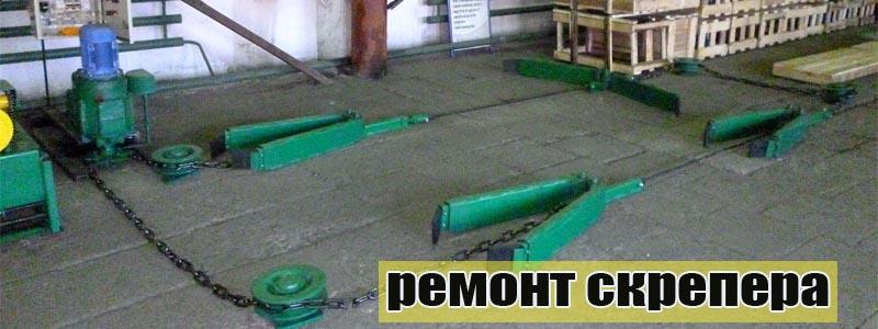 ремонт скрепера на ферме